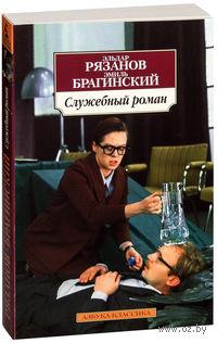 Служебный роман. Эльдар Рязанов, Эмиль Брагинский