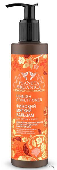Финский мягкий бальзам для волос (280 мл)