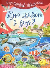 Кто живет в воде? Серебряные наклейки