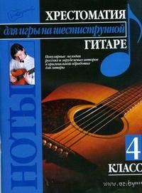 Хрестоматия для игры на шестиструнной гитаре. 4 класс. Павел Иванников
