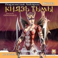 Князь Тьмы: Подземелья Анкарии