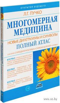 Многомерная медицина. Новые диаграммы и символы. Полный атлас (м). Л. Пучко