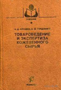 Товароведение и экспертиза кожевенного сырья. Константин Хлудеев, Инна Гордиенко