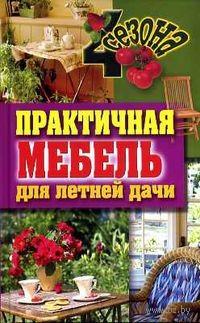 Практичная мебель для летней дачи. Галина Серикова