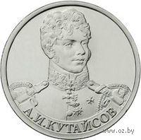 Генерал-майор А.И Кутайсов