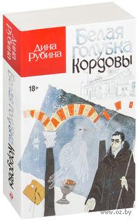 Белая голубка Кордовы (м). Дина Рубина