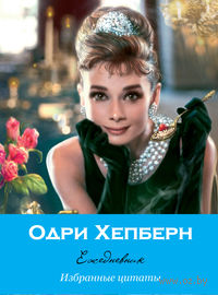 """Ежедневник """"Audrey"""""""