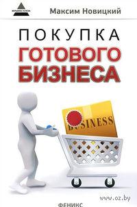Покупка готового бизнеса