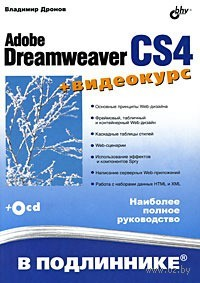 Adobe Dreamweaver CS4 (+ CD). Владимир Дронов