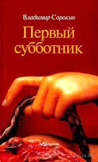 Первый субботник. Владимир Сорокин