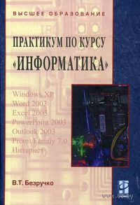 "Практикум по курсу ""Информатика"" (+ CD)"