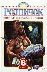Книга для внеклассного чтения. 6 класс