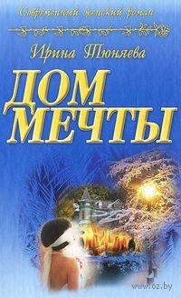 Дом мечты. Ирина Тюняева
