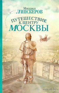 Путешествие к центру Москвы (м). Михаил Липскеров