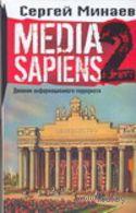 Media Sapiens 2. Дневник информационного террориста. Сергей Минаев