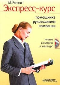 Экспресс-курс помощника руководителя компании (+ CD). М. Рогожин