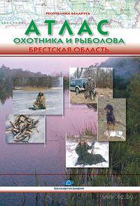 Атлас охотника и рыболова. Брестская область