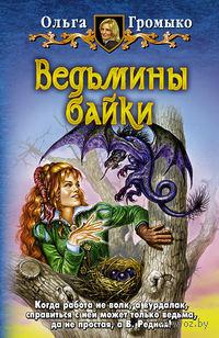 Ведьмины байки. Ольга Громыко