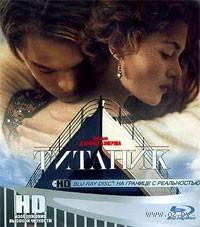 Титаник (Blu-Ray)