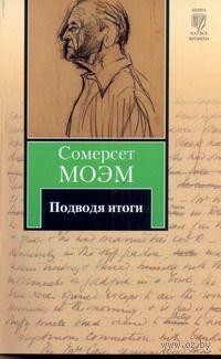 Подводя итоги (м). Уильям Сомерсет Моэм
