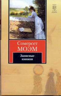 Записные книжки (м). Уильям Сомерсет Моэм