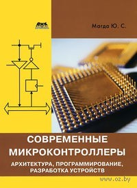 Современные микроконтроллеры. Архитектура, программирование, разработка устройств. Юрий Магда