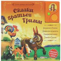 Сказки Братьев Гримм. Книжка-игрушка