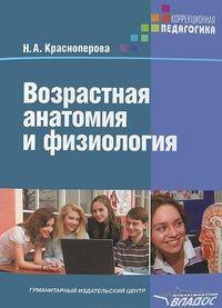 Возрастная анатомия и физиология. Наталья Красноперова