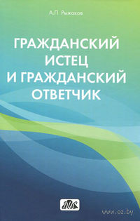 Гражданский истец и гражданский ответчик. Александр Рыжаков