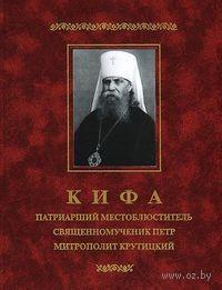 Кифа - Патриарший Местоблюститель священномученик Петр, митрополит Крутицкий