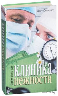 Клиника нежности. Мария Воронова