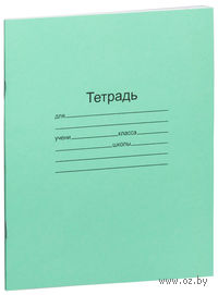 Тетрадь в клетку (А5; 12 листов)