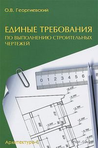 Единые требования по выполнению строительных чертежей