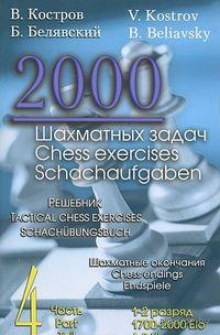 2000 шахматных задач. Часть 4. Шахматные окончания. Решебник. Б. Белявский, Всеволод Костров