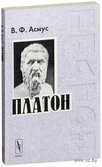 Платон. Валентин Асмус