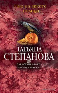 Пир на закате солнца (м). Татьяна Степанова