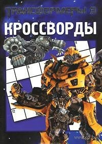 Трансформеры 3. Кроссворды. Александр Кочаров