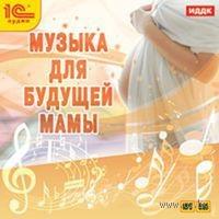 Музыка для будущей мамы