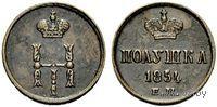 Полушка 1854 ЕМ