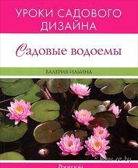 Садовые водоемы. Уроки садового дизайна. Валерия Ильина