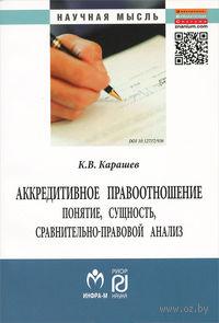 Аккредитивное правоотношение. Понятие, сущность, сравнительно-правовой анализ. К. Карашев