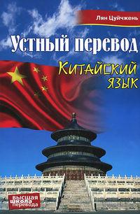 Китайский язык. Устный перевод