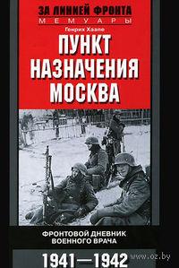 Пункт назначения Москва. Фронтовой дневник военного врача 1941-1942