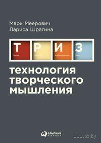 Технология творческого мышления. Мара Меерович, Лариса Шрагина