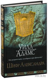 Шифр Александра. Уилл Адамс