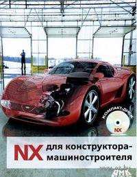 NX для конструктора-машиностроителя (+ CD)