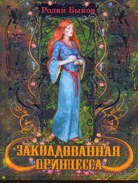 Заколдованная принцесса. Ролан Быков