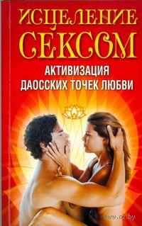 Исцеление сексом. Активизация даосских точек любви. Вера Надеждина