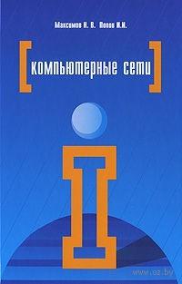 Компьютерные сети. Николай Максимов, Игорь Попов