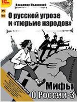 Мифы о России.
